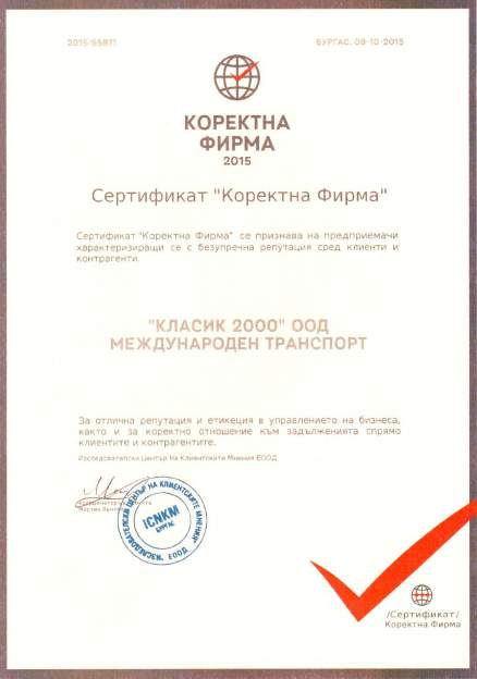 Correct Business Certificate